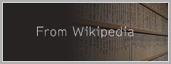 Wikipediaより